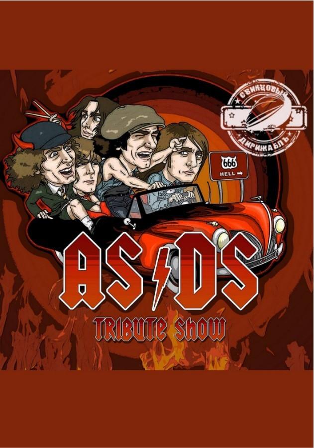 AC/DC Tribute Show в Караганде