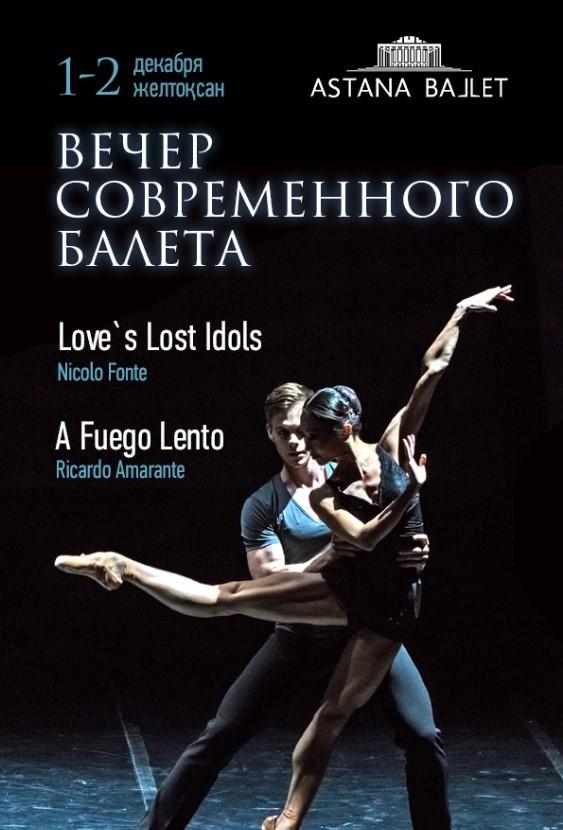 Вечер современного балета (Astana Ballet)