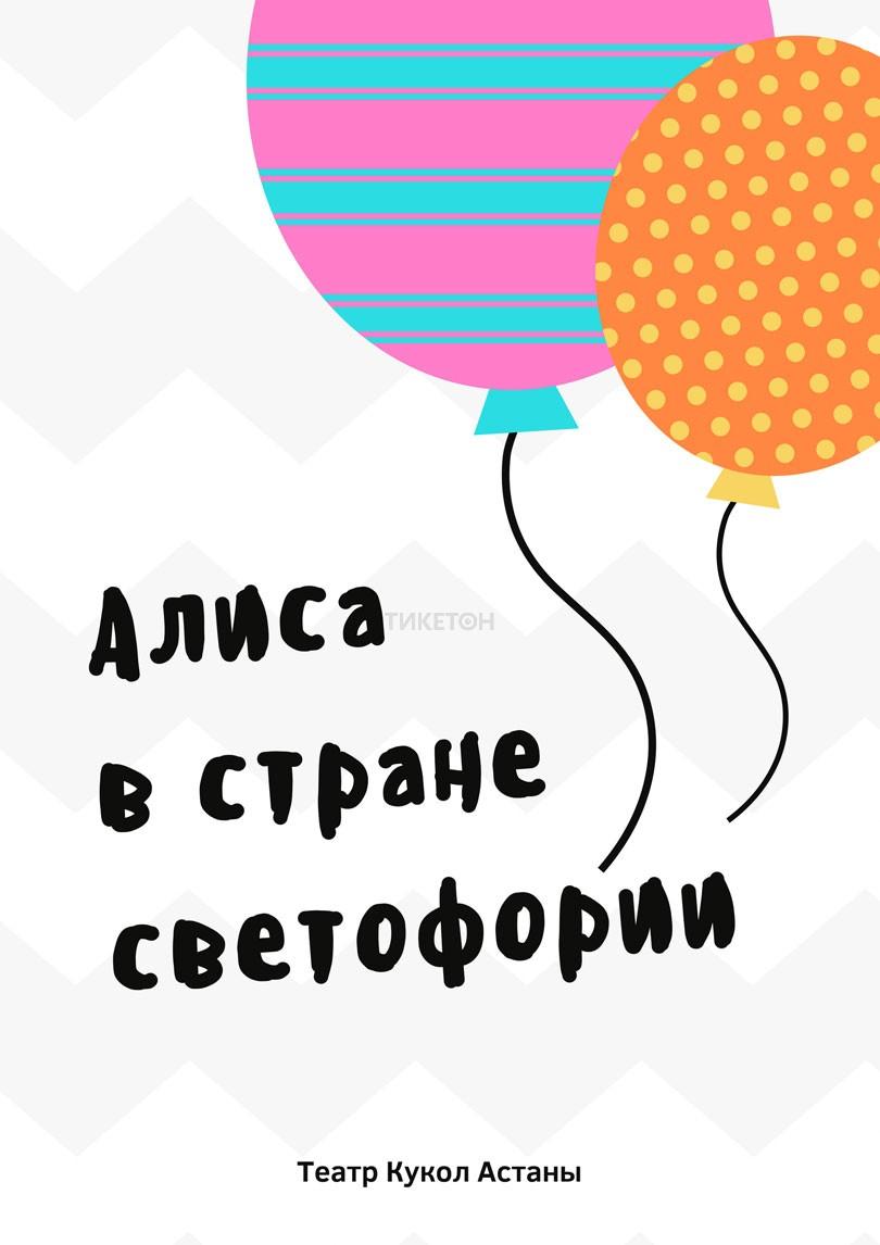 Алиса в стране сфетофоров / Театр Кукол