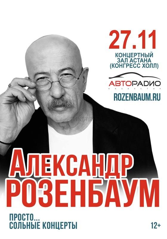 Александр Розенбаум. «Просто… сольные концерты»