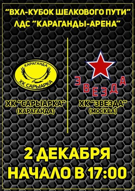 ХК «Сарыарка» - ХК «Звезда»