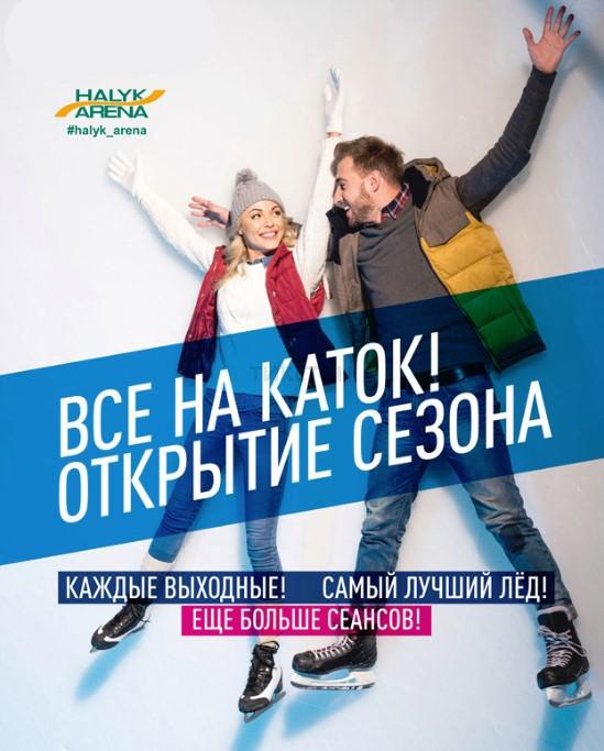 Массовые катания в «Halyk Arena»