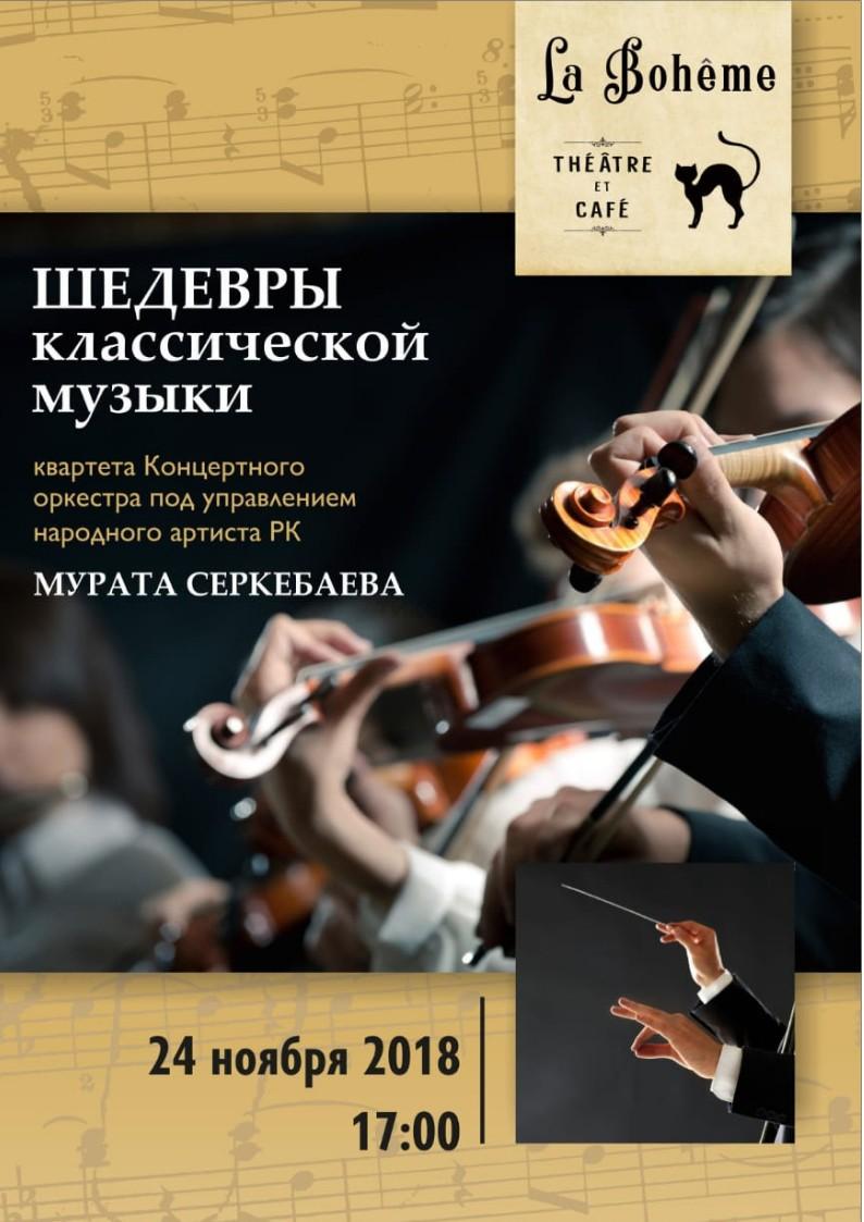 «Шедевры классической музыки» на сцене театра «La Bohem»