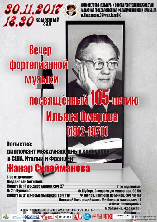 105-летие И. Омарова (1912-1970)