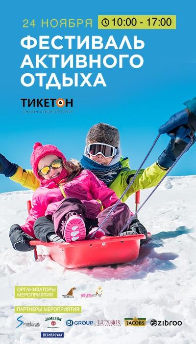 Фестиваль активного отдыха пройдет на ГЛК «Шымбулак»