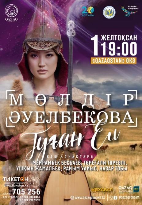 Мөлдір Әуелбекова «Туған ел»