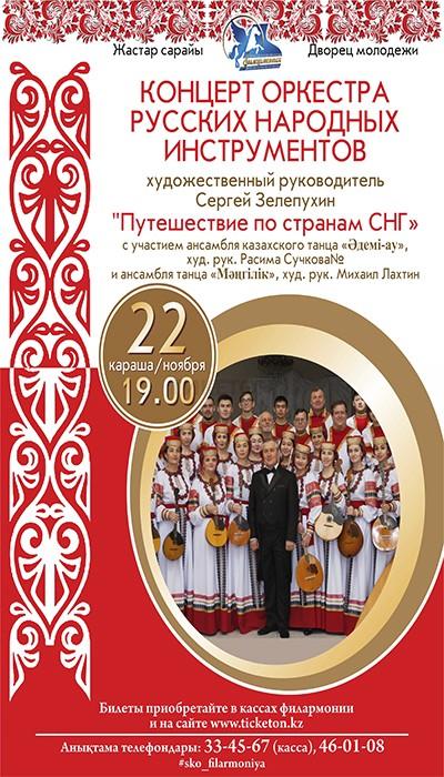 Музыкальное путешествие с оркестром русских народных инструментов