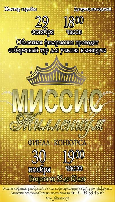 Финал конкурса «Миссис Миллениум»