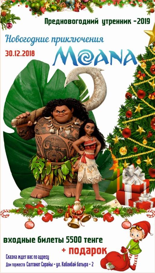 Новогодние приключения Моаны