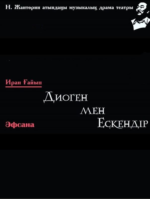 Диоген мен Ескендір