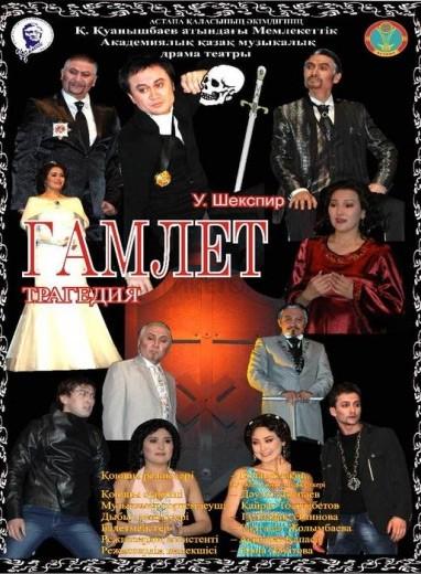 Гамлет / Театр им. К. Куанышбаева