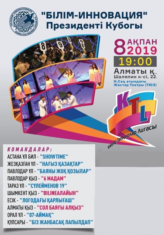 Көңілді тапқырлар лигасы (КТЛ)