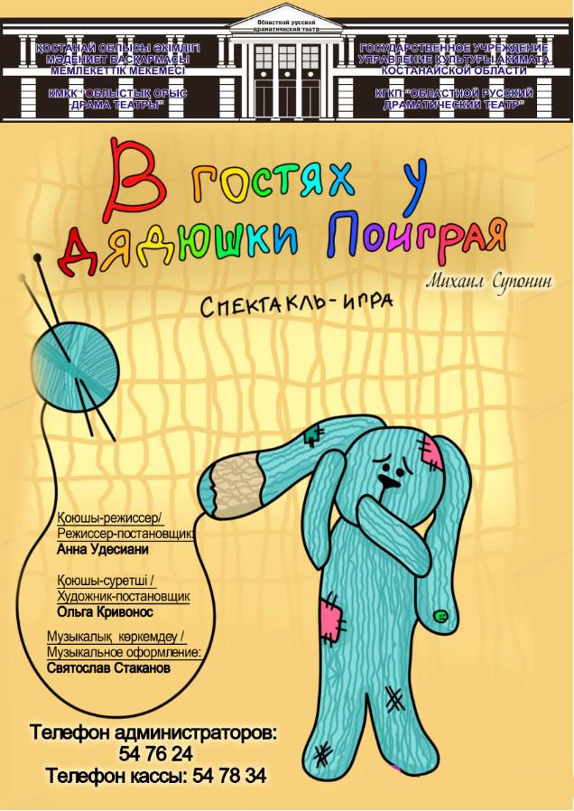 v-gostyakh-u-dyadyushki-poigraya