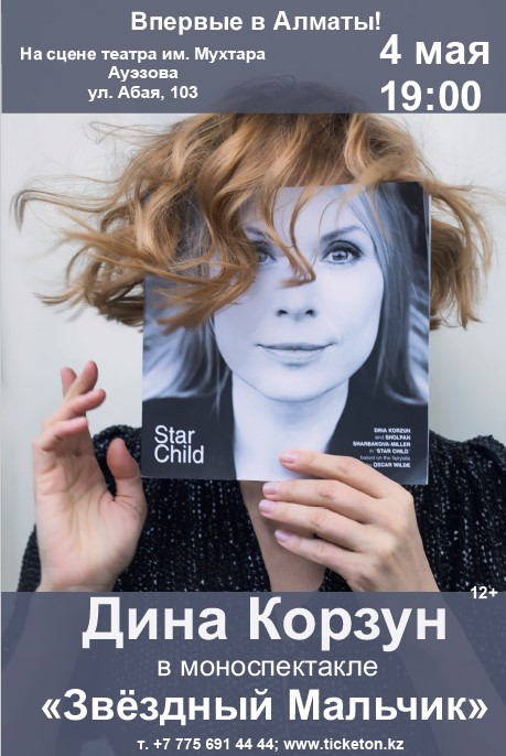 dina-korzun-zvezdnyy-malchik
