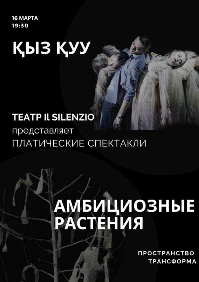 plasticheskie-spektakli-ot-teatra-il-silenzio-kyz-kuu-i-ambitsioznye-rasteniya