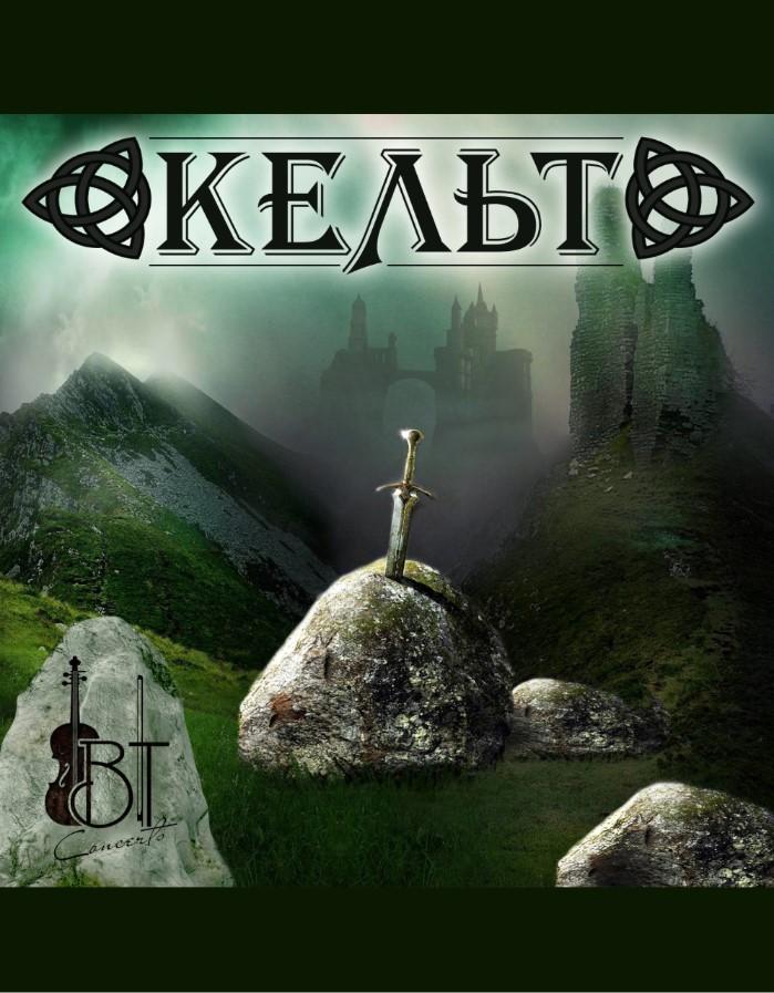 kelt-shedevry-muzyki-i-tantsa-irlandii