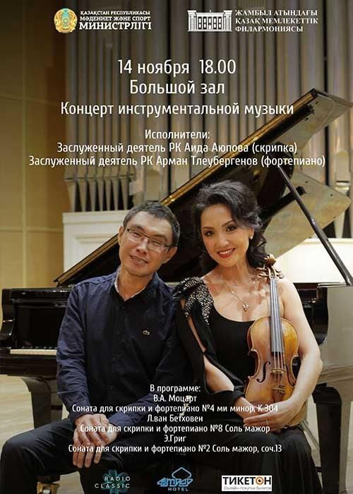 Айди Аюпова, Филармония Алматы