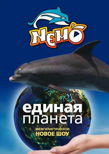 shou-edinaya-planeta