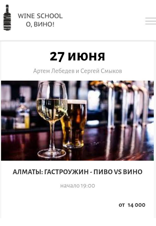 Гастроужин - Пиво VS Вино/ О вино