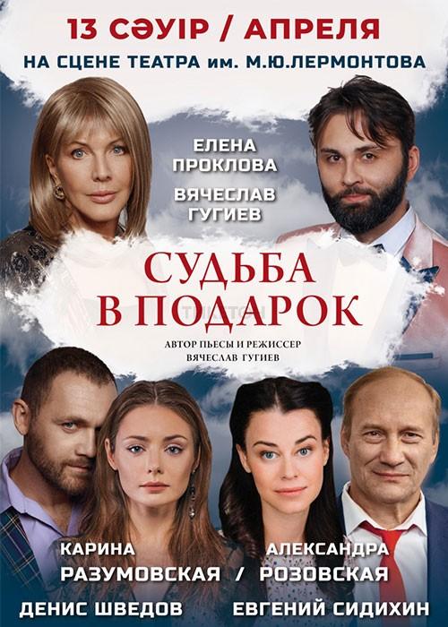 Судьба в подарок, театр Лермонтова