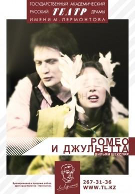 Ромео и Джульетта (ТЛ)