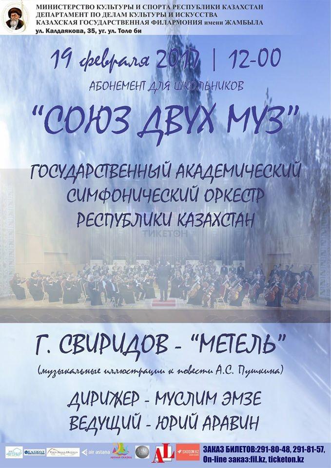 Годовой абонемент для школьников ГАСО РК. «Союз двух муз». 19 февраля