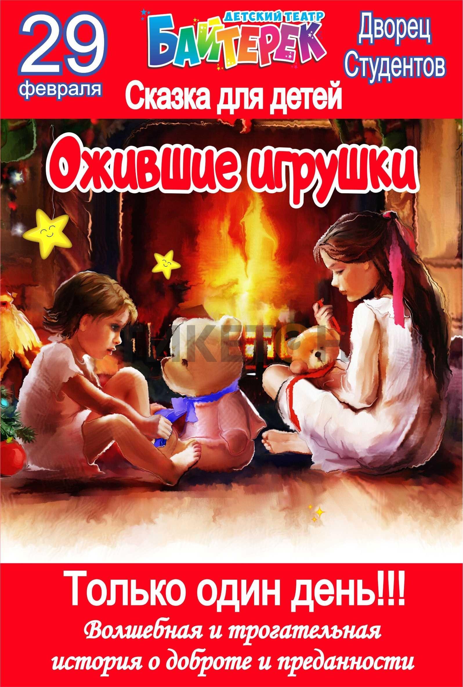 https://ticketon.kz/files/media/17649u30705_ozhivshie-igrushki-teatr-baiterek.jpg