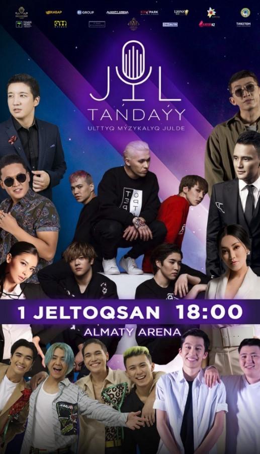 6637cb62859a 1 декабря в городе Алматы в ультрасовременном ледовом дворце «Алматы Арена»  состоится 3 ежегодный шоу-концерт с участием звезд казахстанской эстрады.