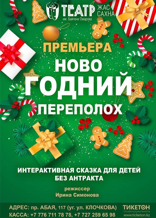 Новогодний Переполох, Жас Сахна, Алматы