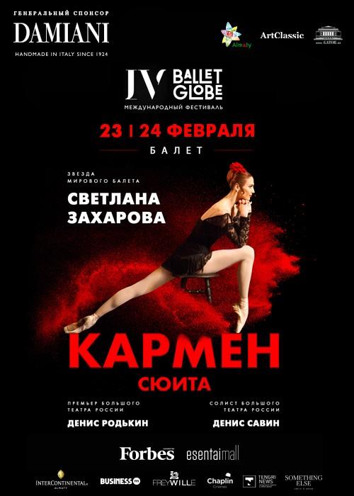 Ballet Globe Кармен Сюита / Светлана Захарова
