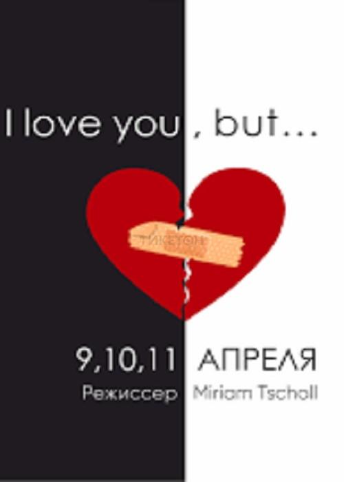 """ПРЕМЬЕРА """"I LOVE YOU, BUT"""""""