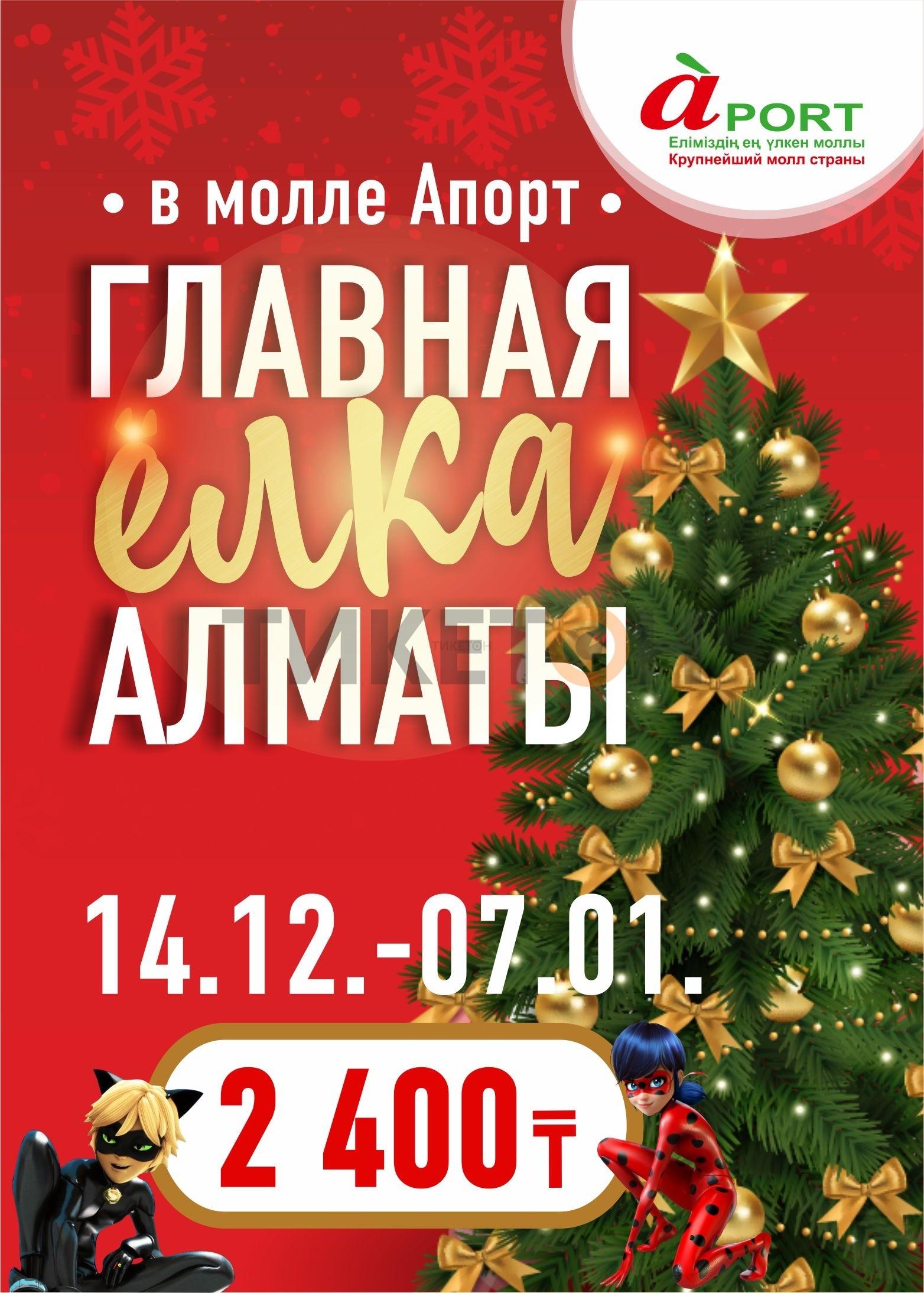 glavnaya-elka-almaty-2020