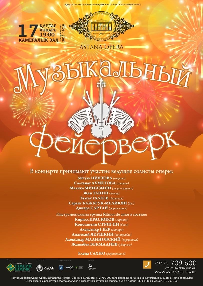 Музыкальный фейерверк (AstanaOpera)