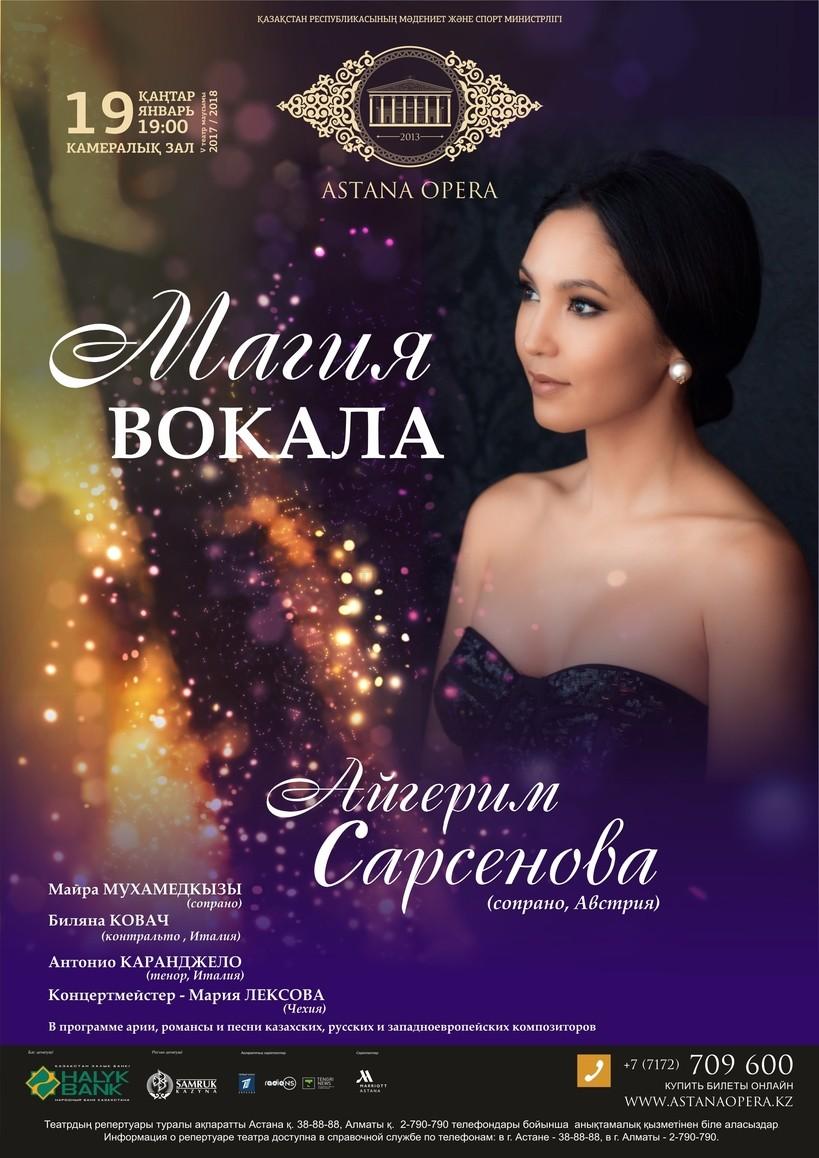 Магия вокала (AstanaOpera)