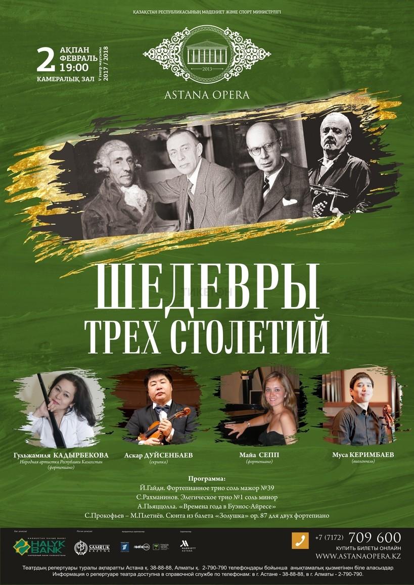 Шедевры трех столетий (AstanaOpera)