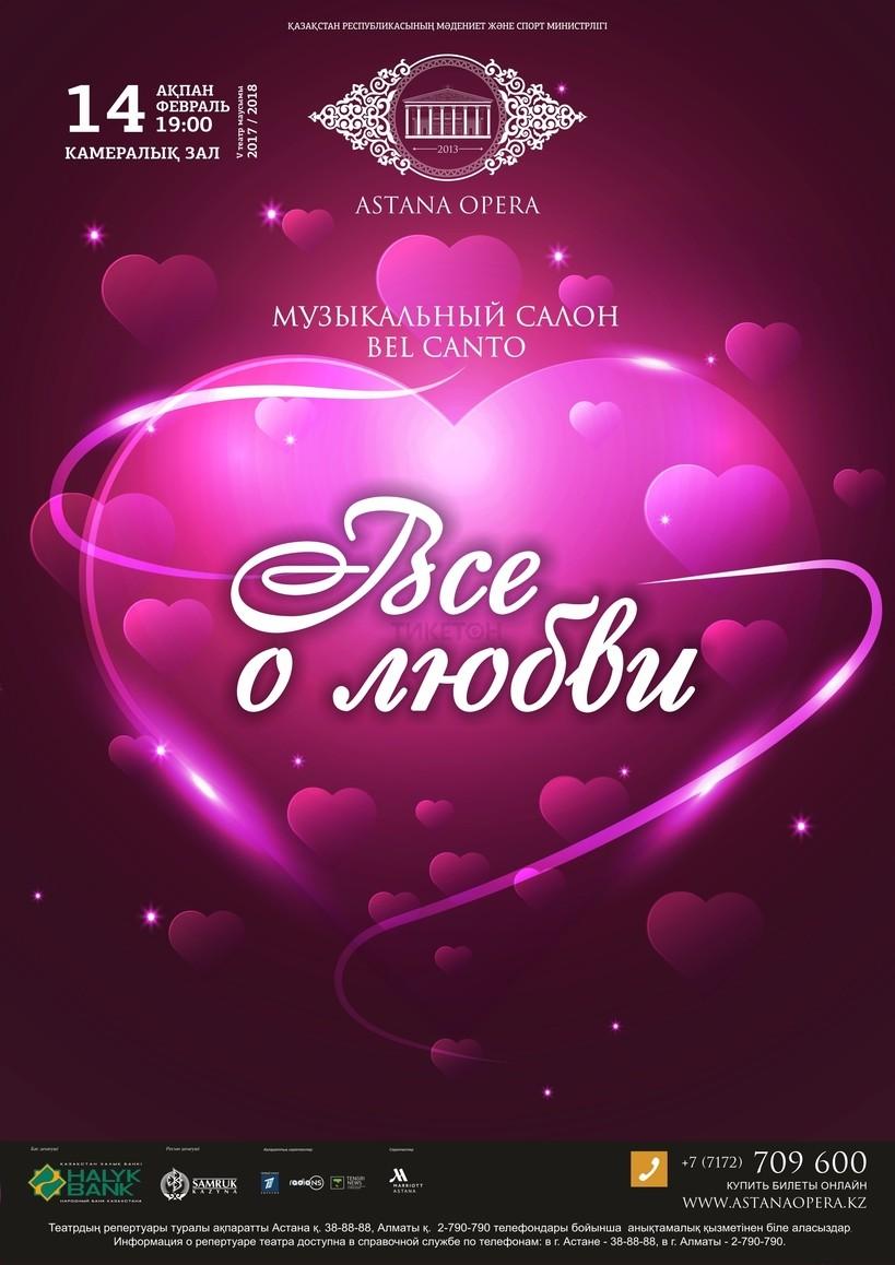 Всё о любви  (AstanaOpera)