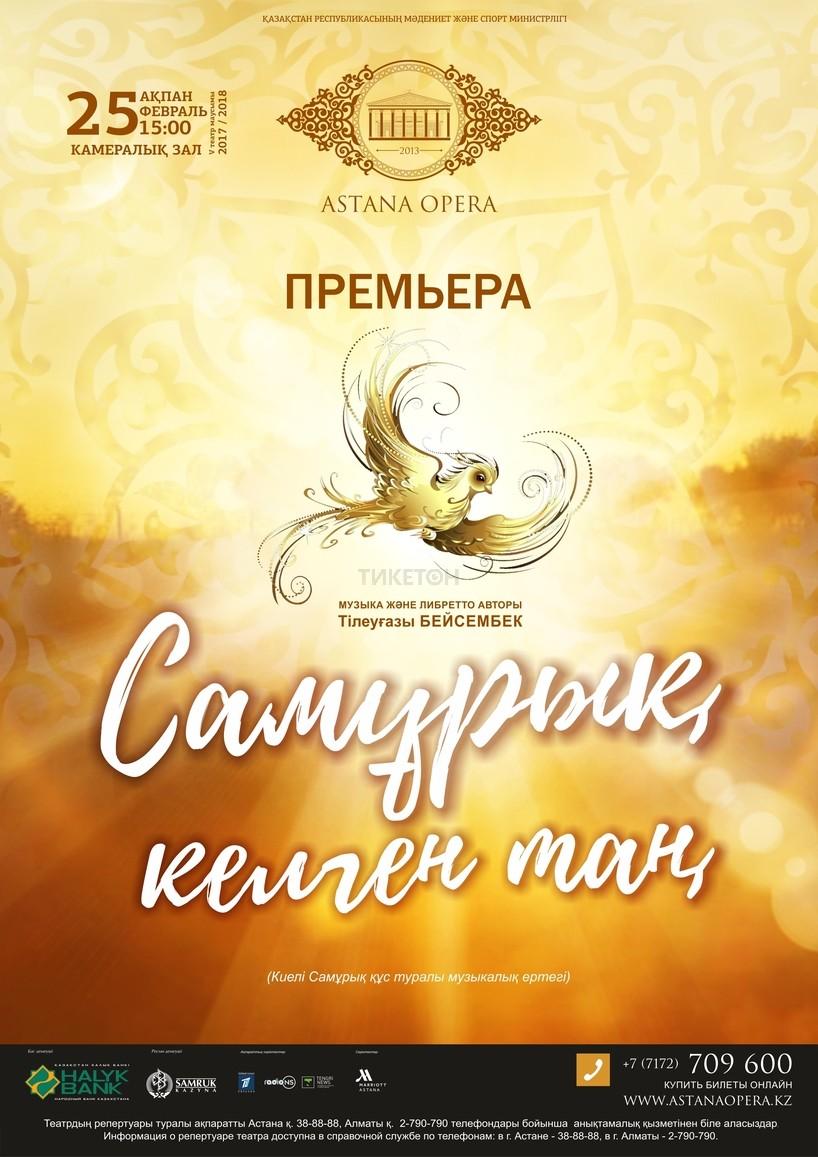 Самұрық келген таң (AstanaOpera)