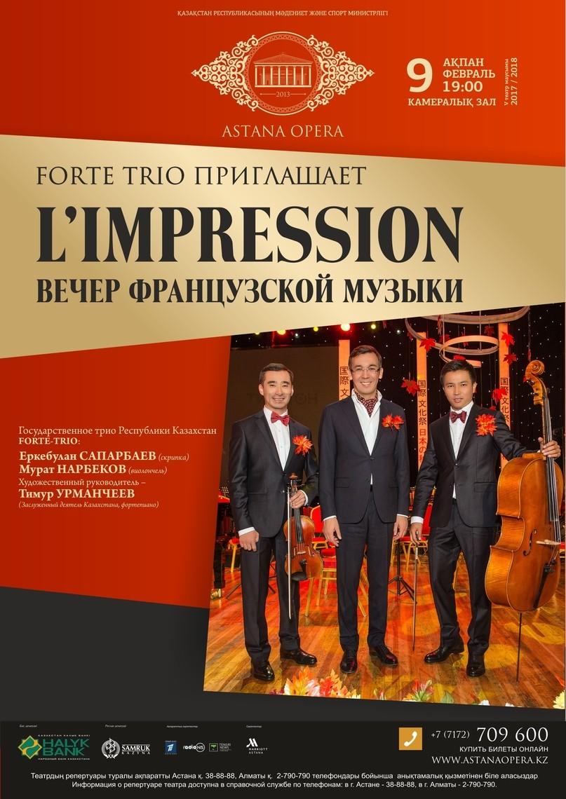 L'impression: вечер французской музыки (AstanaOpera)