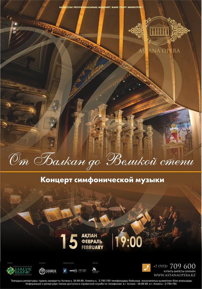 От Балкан до Великой степи (AstanaOpera)