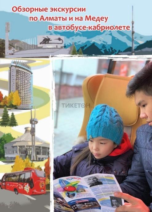 Экскурсии на Медеу и по Алматы в автобусе-кабриолете