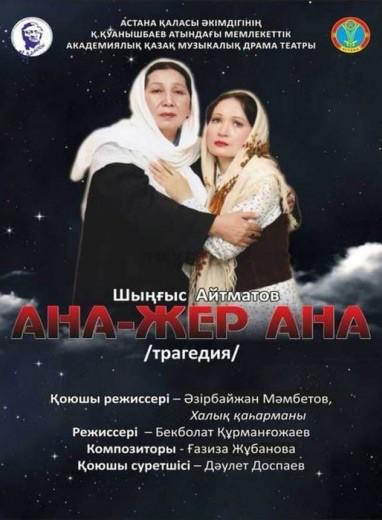Ана Жер-ана / Театр им. К. Куанышбаева