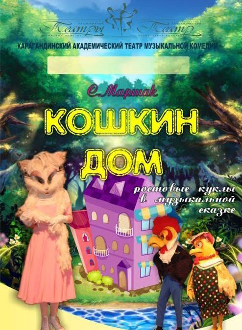 Кошкин дом (КАТМК)