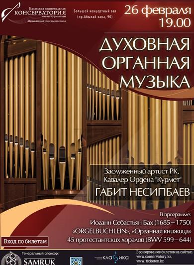 Духовная органная музыка в Консерватории