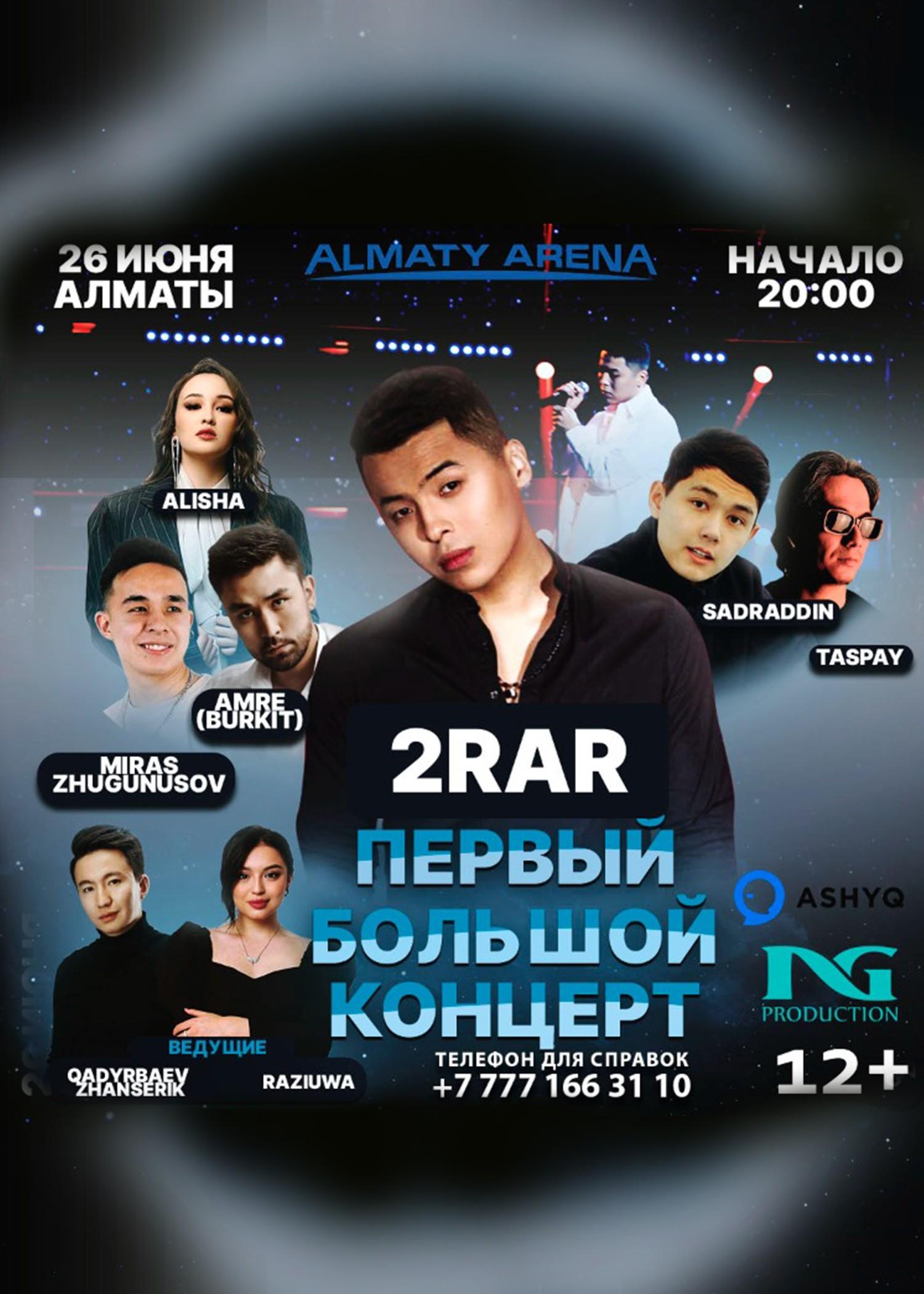 2RAR - Первый большой концерт