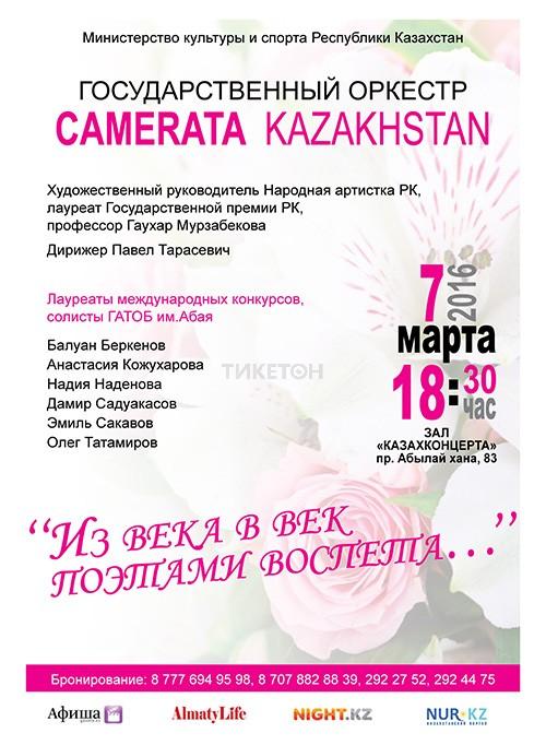 Камерата Казахстана