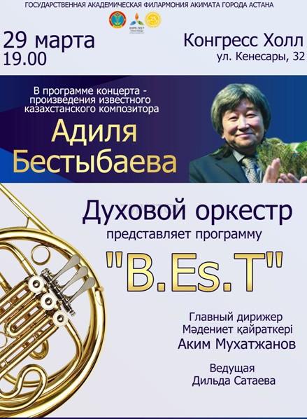 Филармония г. Астана