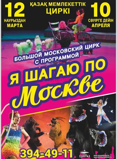 Цирковое представление Я шагаю по Москве