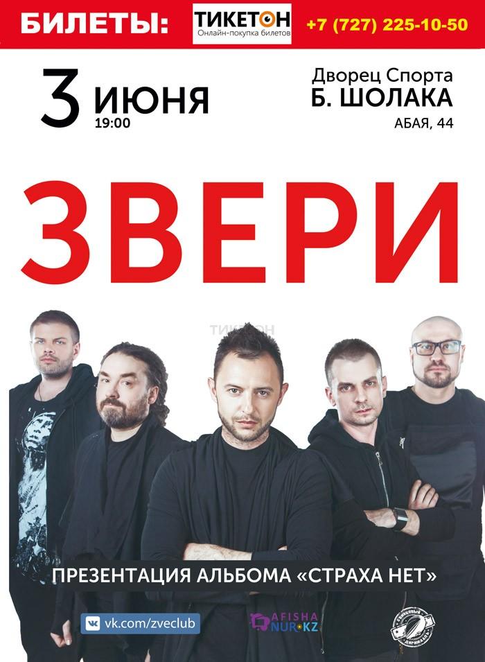Группа Звери в Алматы