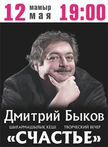 Дмитрий Быков в Алматы