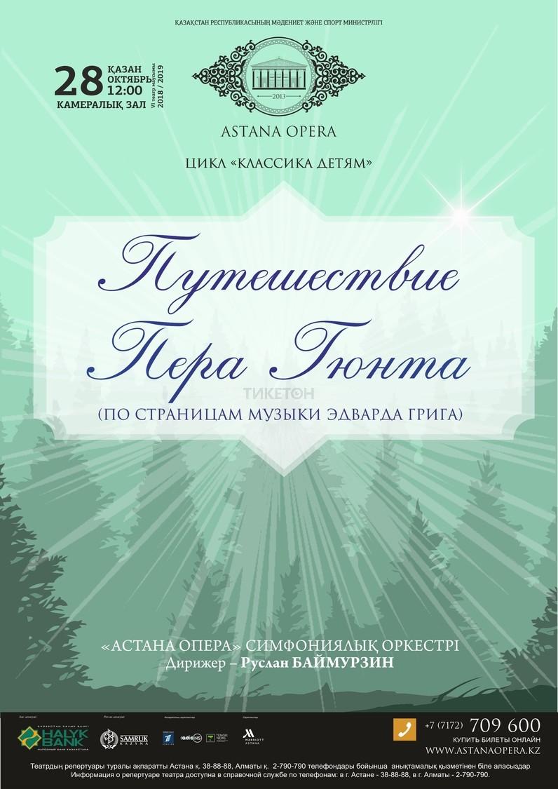 Путешествие Пера Гюнта (AstanaOpera)